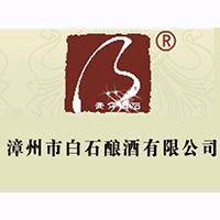 漳州市白石酿酒有限公司