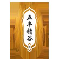 河南五丰精谷酒业有限公司