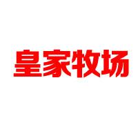 青岛皇家牧场食品有限公司