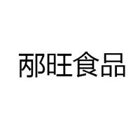 湖南邴旺食品有限公司