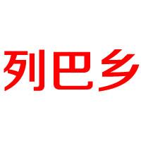 哈尔滨香河食品有限公司