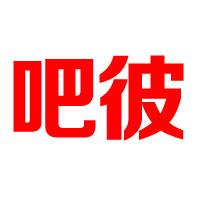 徐州市吧彼食品有限公司