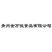 青州金万佳食品有限公司