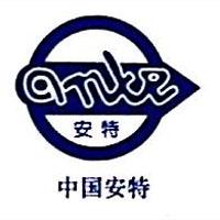 安徽安特食品股份有限公司