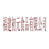 福建初元食品有限公司