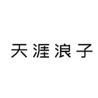 北京天涯浪子食品有限公司