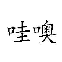 沃德事饮料(上海)有限公司