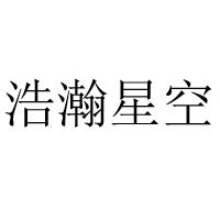 河南省浩瀚星空食品饮料有限公司
