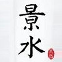 黑龙江景水饮品有限公司