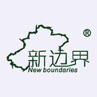 乌鲁木齐新边界贸易有限公司