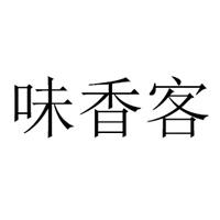 北京味香客食品有限公司