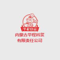 内蒙古华程科贸有限责任公司