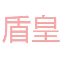 上海盾皇食品有限公司