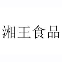 湘潭湘王食品有限公司