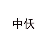 中仸饮品(临邑)有限公司