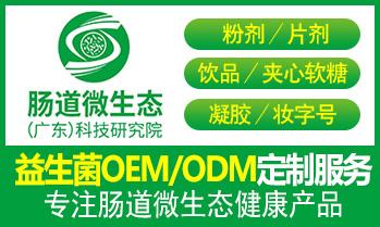 肠道微生态(广东)科技研究院