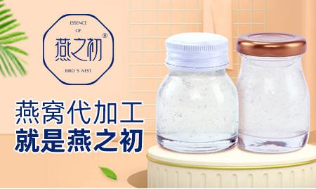 燕之初健康美(厦门)食品有限公司
