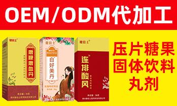 郑州健倍士医药科技有限公司