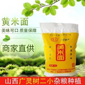 广灵县树二小杂粮种植加工专业合作社