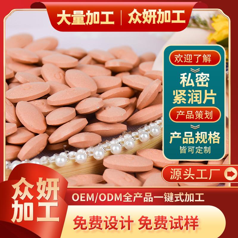 广州众妍生物科技有限公司