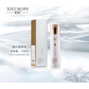 广州市巨人化妆品有限公司