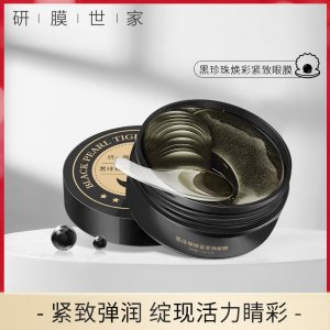 广州欧创化妆品有限公司