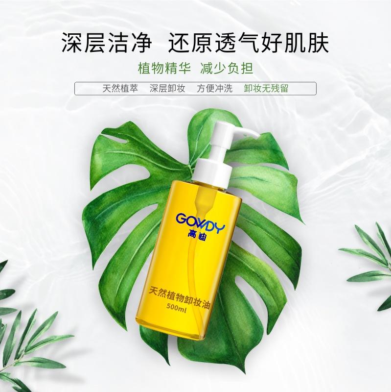 广州高迪生物科技有限公司