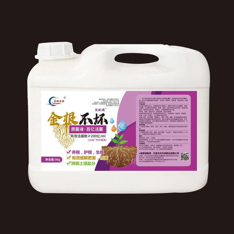 石家庄市丰硕肥业有限公司