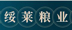 黑龙江省绥莱粮业有限公司