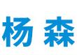 广州杨森生物科技有限公司
