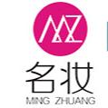广州名妆化妆品制造有限公司