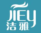 邯郸市洁雅卫生用品有限公司