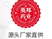 广州英邦药业有限公司
