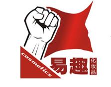 广州易趣化妆品有限公司
