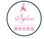 义乌市奇彩化妆品有限公司