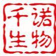 西安千诺生物科技有限公司