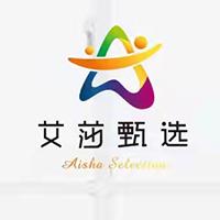 广东艾莎甄选科技有限公司